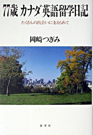 77歳カナダ英語留学日記 : たくさんの出会いに支えられて