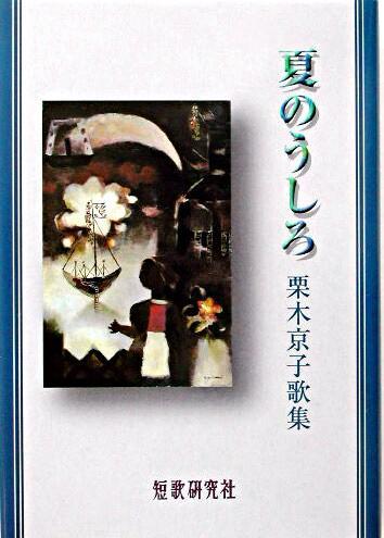 夏のうしろ : 栗木京子歌集 <塔21世紀叢書 第38篇>