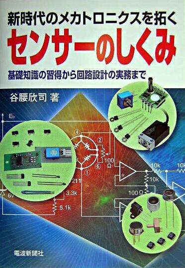 センサーのしくみ : 新時代のメカトロニクスを拓く : 基礎知識の習得から回路設計の実務まで