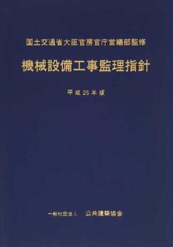機械設備工事監理指針 平成25年版