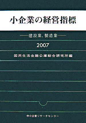 小企業の経営指標 : 建設業、製造業 2007