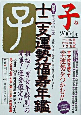 開運!十二支運勢福寿年鑑 子 平成16年度