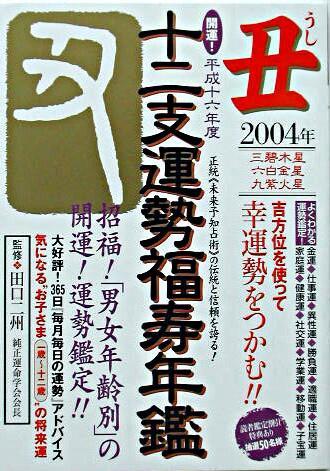 開運!十二支運勢福寿年鑑 丑 平成16年度