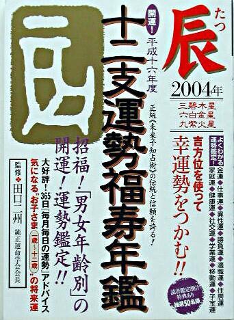 開運!十二支運勢福寿年鑑 辰 平成16年度