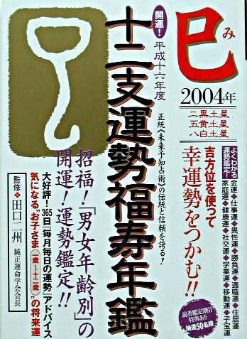 開運!十二支運勢福寿年鑑 巳 平成16年度