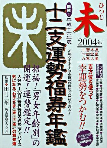 開運!十二支運勢福寿年鑑 未 平成16年度