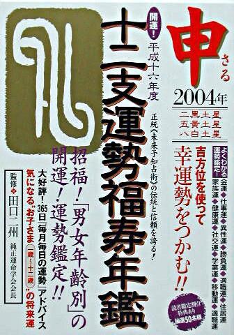 開運!十二支運勢福寿年鑑 申 平成16年度