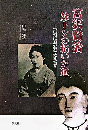 宮沢賢治 妹トシの拓いた道 : 「銀河鉄道の夜」へむかって 第二版