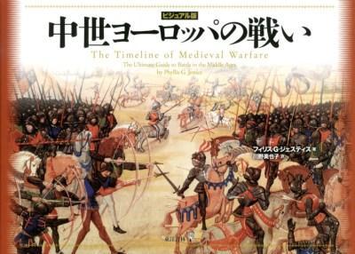 中世ヨーロッパの戦い : ビジュアル版