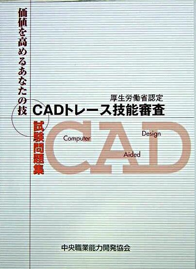 CADトレース技能審査試験問題集 平成15年度
