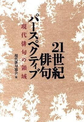 21世紀俳句パースペクティブ : 現代俳句の領域