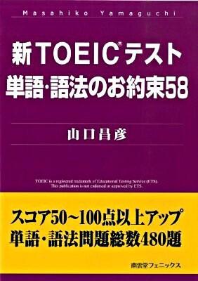 新TOEICテスト単語・語法のお約束58