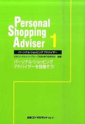 パーソナル・ショッピングアドバイザー 1 (パーソナル・ショッピングアドバイザーを目指そう!)