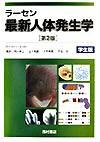 ラーセン最新人体発生学 : 学生版 第2版.