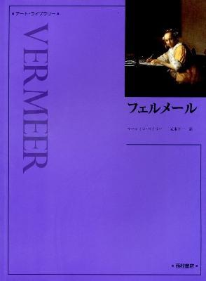 フェルメール <アート・ライブラリー  ART LIBRARY / 千足伸行  島田紀夫  森田義之 監修> 新装版.