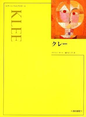 クレー <アート・ライブラリー / 千足伸行  島田紀夫  森田義之 シリーズ監修> 新装版.