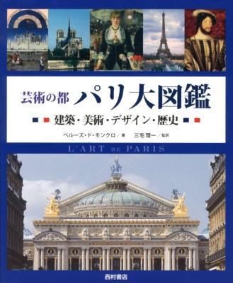 芸術の都パリ大図鑑 : 建築・美術・デザイン・歴史