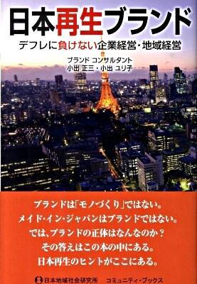 日本再生ブランド : デフレに負けない企業経営・地域経営 <コミュニティ・ブックス>