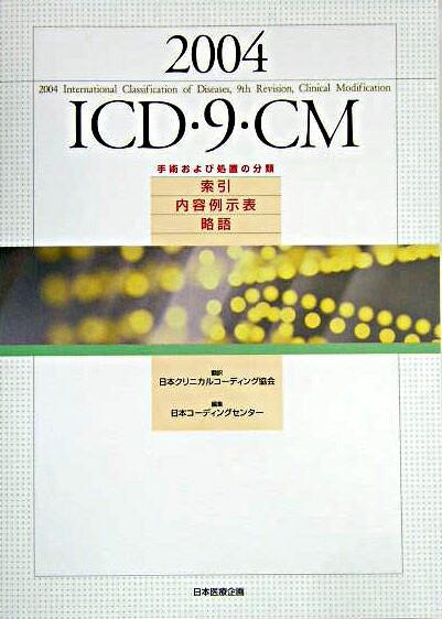 ICD・9・CM : 手術及び処置の分類 2004