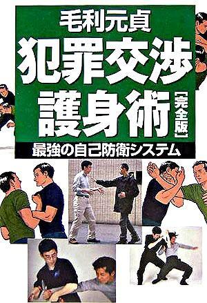 犯罪交渉護身術 : 最強の自己防衛システム 完全版.