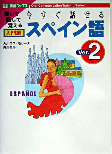 今すぐ話せるスペイン語 入門編 <東進ブックス  Oral communication training series> ver.2.