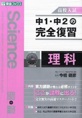 中1・中2の完全復習理科 : 高校入試 <東進ブックス>