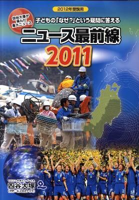ニュース最前線2011 : 四谷大塚が選んだ重大ニュース 2012年受験用