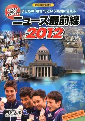 ニュース最前線 : 四谷大塚が選んだ重大ニュース 2012
