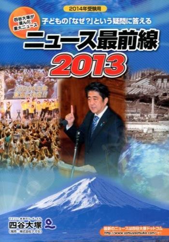 ニュース最前線 : 四谷大塚が選んだ重大ニュース 2013