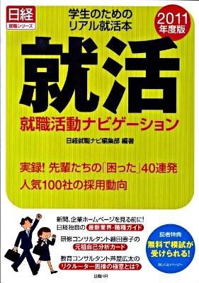 就職活動ナビゲーション : 学生のためのリアル就活本 2011年度版 <日経就職シリーズ>