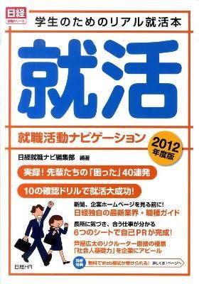 就職活動ナビゲーション : 学生のためのリアル就活本 2012年度版 <日経就職シリーズ>