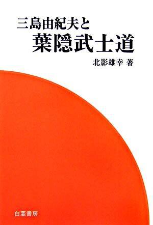 三島由紀夫と葉隠武士道 <葉隠>