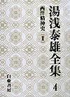 湯浅泰雄全集 第4巻 (西洋精神史 2)