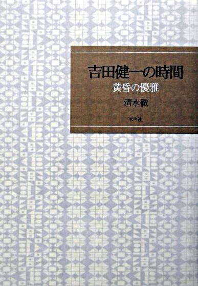 吉田健一の時間 : 黄昏の優雅