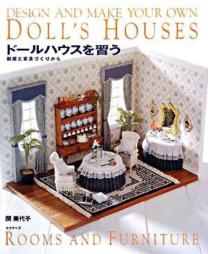 ドールハウスを習う : 部屋と家具づくりから