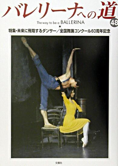 特集・未来に飛翔するダンサー/全国舞踊コンクール60周年記念 : バレリーナへの道 48