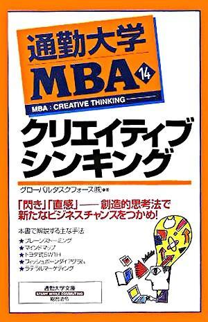 クリエイティブシンキング <通勤大学文庫  通勤大学MBA 14>