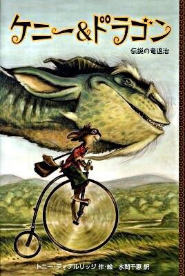 ケニー&ドラゴン : 伝説の竜退治
