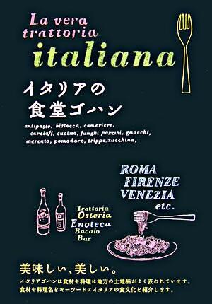イタリアの食堂ゴハン