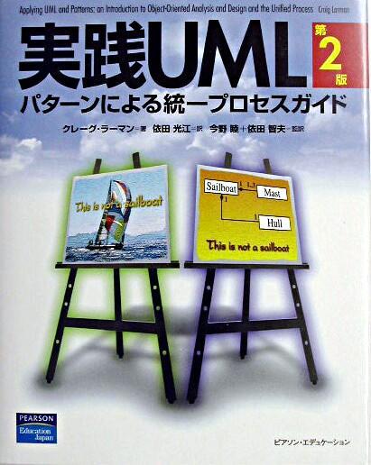 実践UML : パターンによる統一プロセスガイド 第2版.