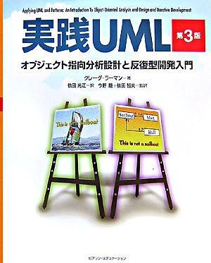 実践UML : オブジェクト指向分析設計と反復型開発入門 第3版.