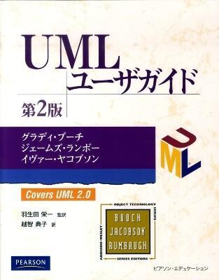 UMLユーザガイド : Covers UML 2.0 <Object technology series> 第2版