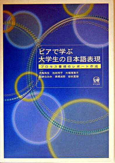 ピアで学ぶ大学生の日本語表現 : プロセス重視のレポート作成