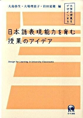 日本語表現能力を育む授業のアイデア : 大学の授業をデザインする