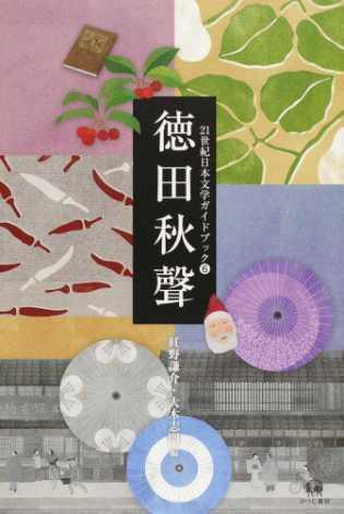21世紀日本文学ガイドブック 6