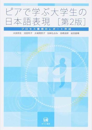 ピアで学ぶ大学生の日本語表現 第2版