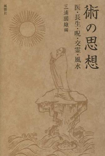 術の思想 : 医・長生・呪・交霊・風水