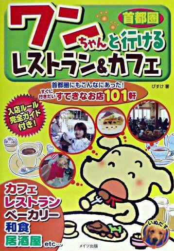 ワンちゃんと行けるレストラン&カフェ : 首都圏