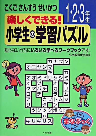 楽しくできる!小学生の学習パズル 1.2.3年生