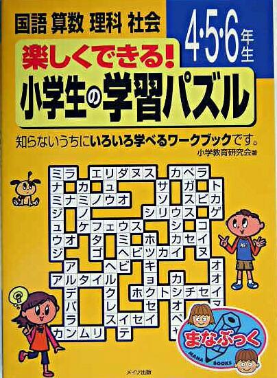 楽しくできる!小学生の学習パズル 4.5.6年生 <まなぶっく>